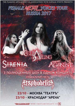 ASPHODELIA confirmed for FEMALE METAL VOICES TOUR RUSSIA 2017!